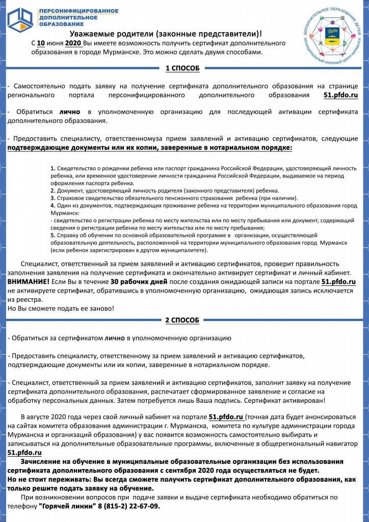 Инструкция получения сертификатов ПФДО