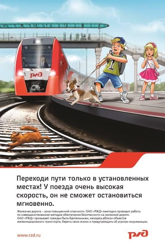 Профилактика детского травматизма на объектах железнодорожной инфраструктуры